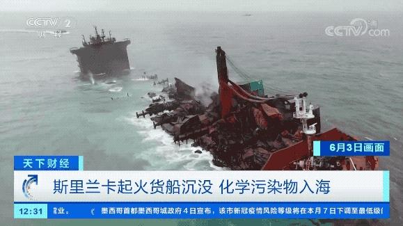 """货船起火沉没!含25吨硝酸在内的81箱""""危险品""""入海,动物尸体不断涌出!"""