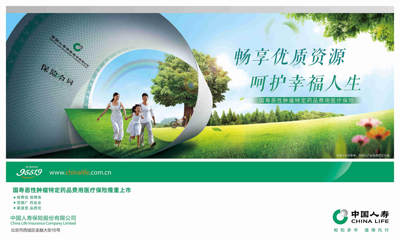 中国人寿推出国寿恶性肿瘤特定药品费用医疗保险