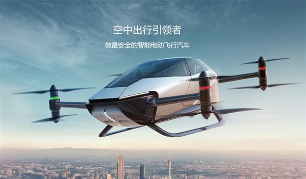 小鹏飞行汽车真来了!何小鹏:新型交通工具能开也能飞