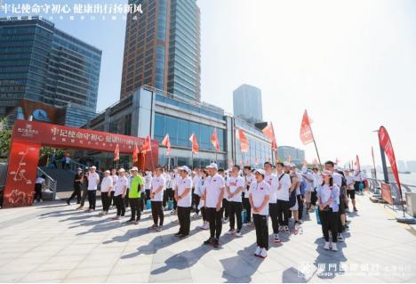 牢记使命守初心 健康出行扬新风:厦门国际银行上海分行举办党建共建健步行活动