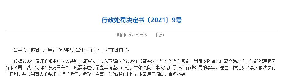 电话泄露收购协议,东方日升原公司监事内幕交易亏损138.60万,又遭罚60万