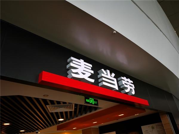 东莞新增1例本土确诊:3病例曾同时在麦当劳用餐