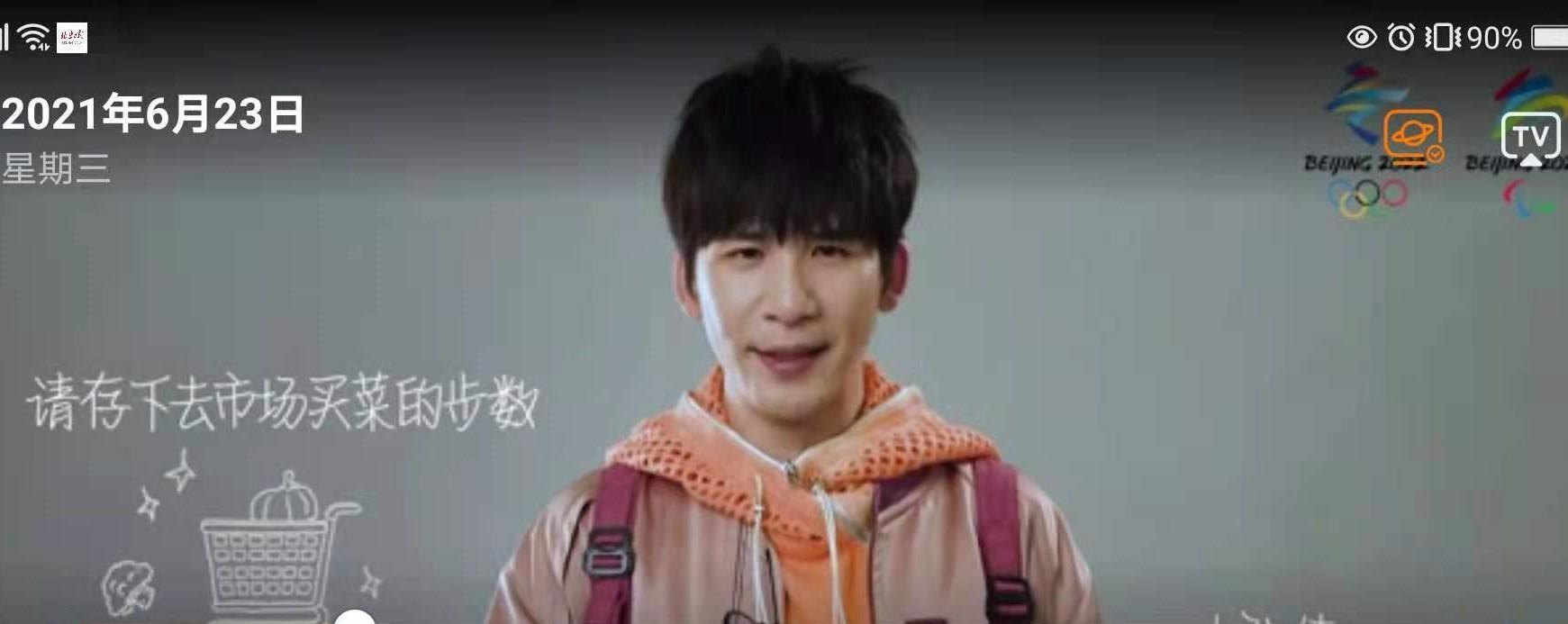 """冬奥有我 益路同行""""北京2022冬奥文化公益平台""""正式上线"""