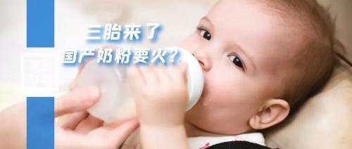 三胎政策下,飞鹤奶粉或将进一步强势崛起