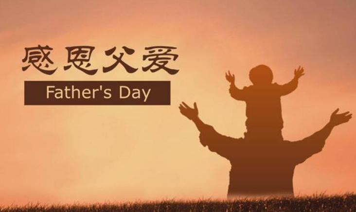 周坊酒业弘扬社会正能量,不要忘记一直默默为你遮风挡雨的父亲