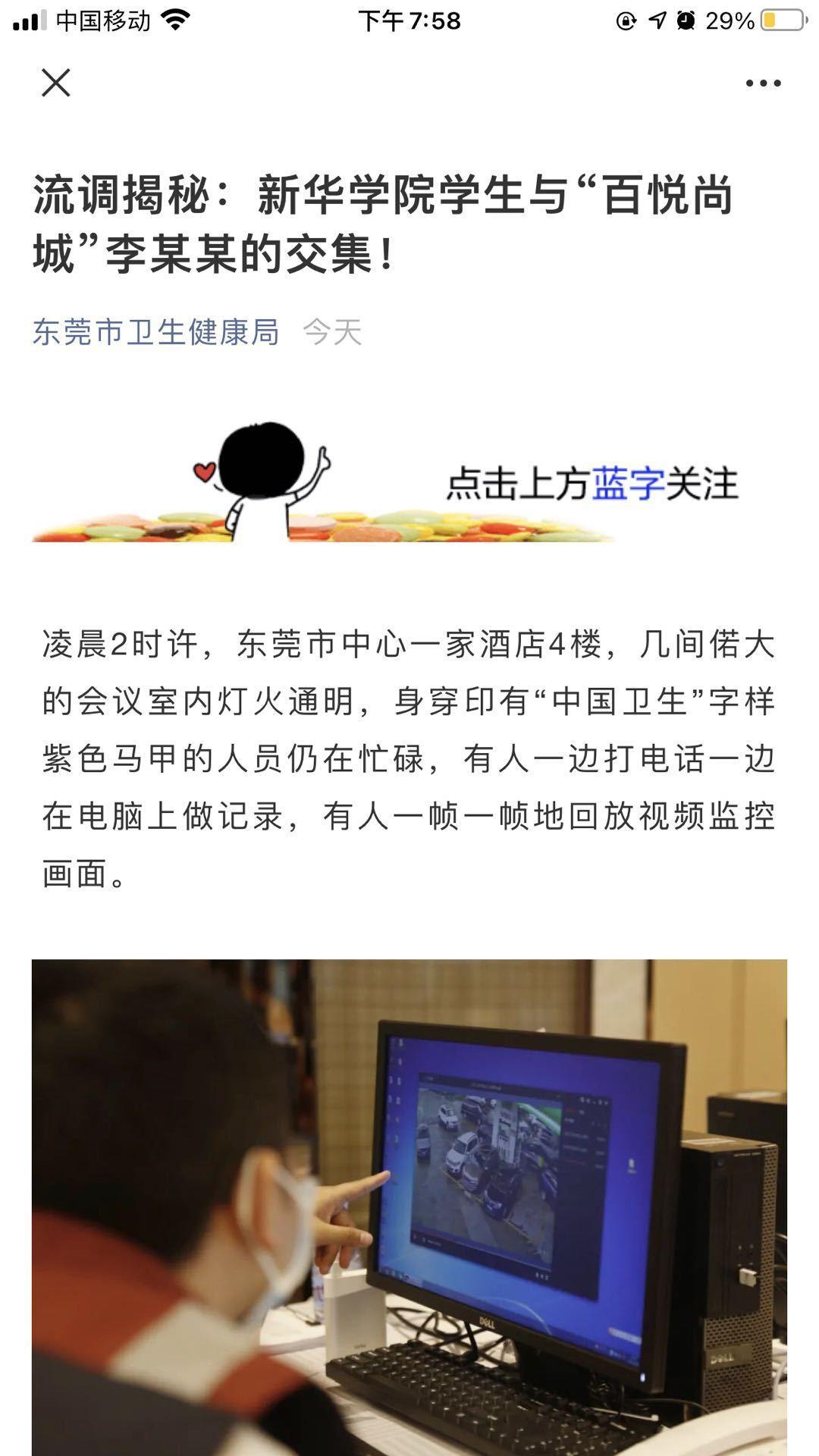 东莞学生被感染细节公布!流调揭秘:未戴口罩经过感染者餐桌