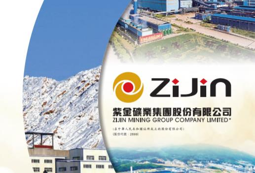 【权益变动】紫金矿业(02899.HK)获VanEck Vectors Gold Miners ETF增持197.2万股