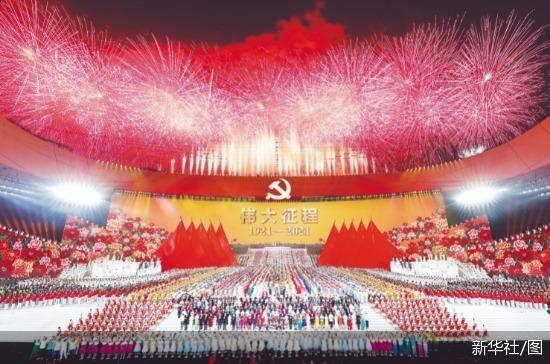 庆祝中国共产党成立100周年文艺演出《伟大征程》在京举行