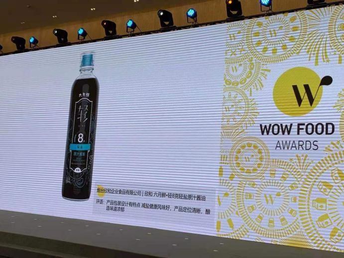 """六月鲜轻盐酱油荣获WFA全球创新食品评鉴大赛""""最佳酱料奖"""""""