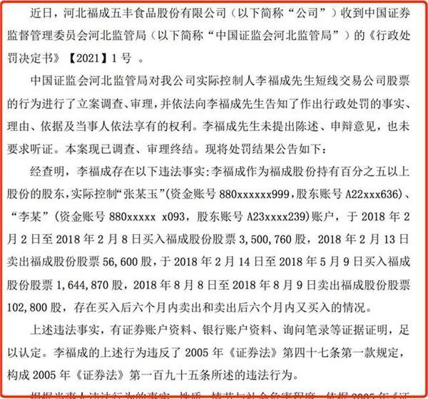 """""""燕郊首富""""李福成被证监会给予警告,福成股份怎么了?"""
