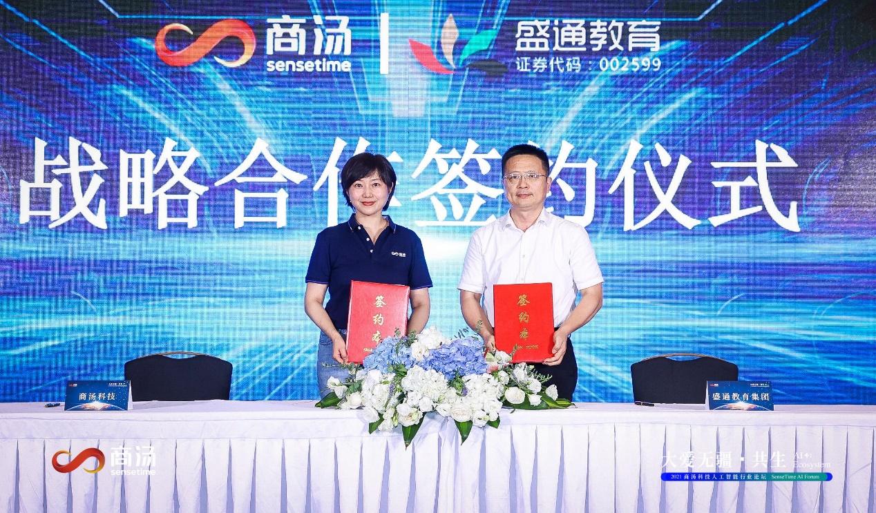 盛通股份与商汤科技签署战略合作,强强联合推动人工智能教育发展
