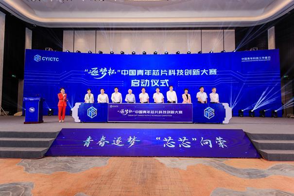 """三大赛道寻找芯片创新""""青年梦之队""""中国青年芯片科技创新大赛启动"""
