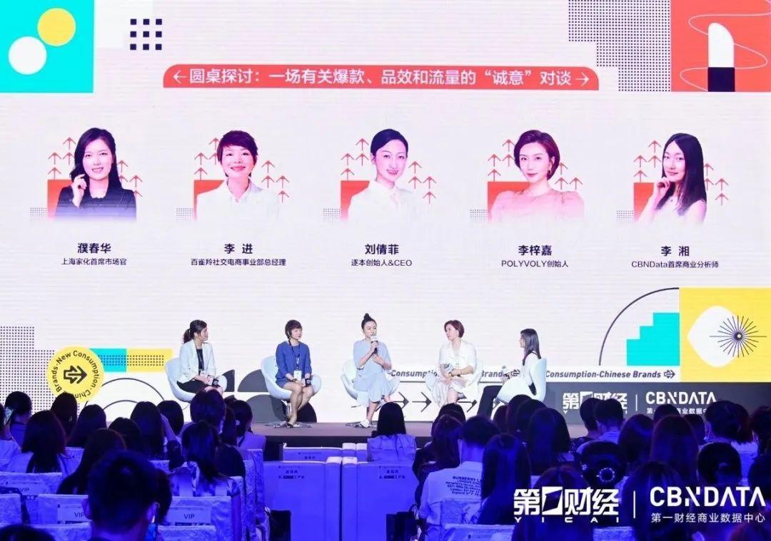 对话上海家化、百雀羚、逐本、POLYVOLY:关于爆款、品效和流量