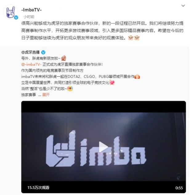 虎牙与imbaTV达成独家赛事合作 持续扩增电竞赛事版权布局