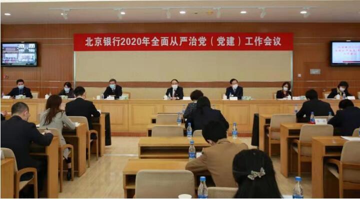 北京银行党建工作结硕果:将党建深植日常工作