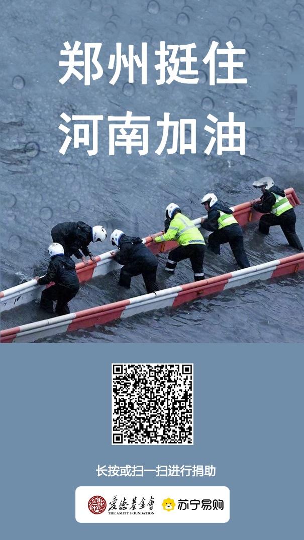 喜欢汇河南!苏宁易购公好平台上线抗洪救灾捐助项现在