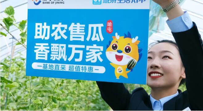 APP上卖甜瓜,济宁银行探索金融助力乡村振兴新模式