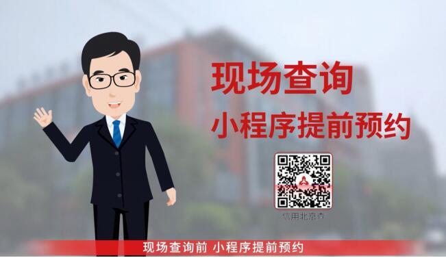 """中信银行北京分行制作并发布""""征信为民 信用北京查""""微视频"""
