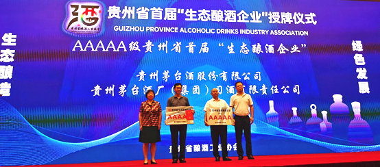 "习酒公司被授予""AAAAA级(五A级)生态酿酒企业"""