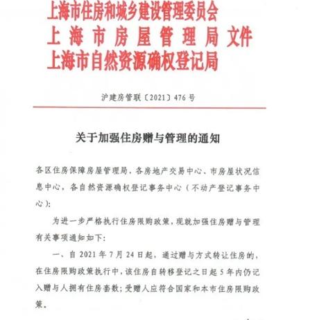 突发!银行确认:上海房贷利率上浮,首套至5%、二套5.7%!调控升级不断,赠与住房也纳入限购