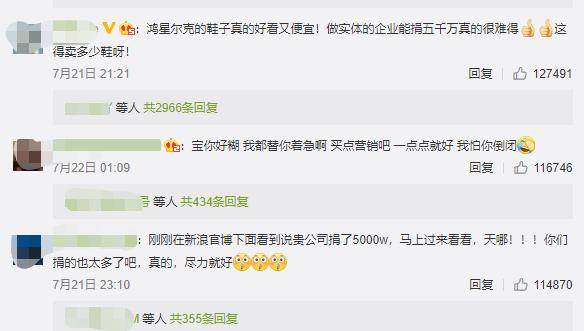 向河南捐5000万物资,这家公司连微博会员都舍不得充!网友直接送了120年!直播间被挤爆,销量狂增52倍