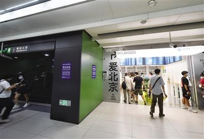 北京地铁三车站内便利店试点经营