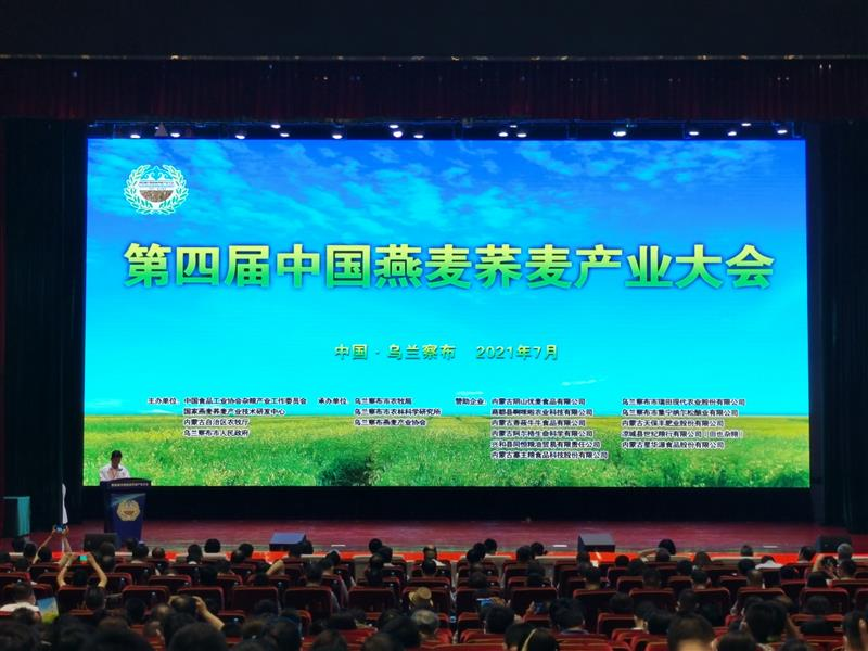 第四届中国燕麦荞麦产业大会召开