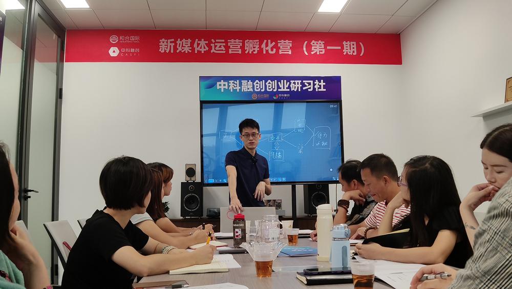 中科融创新媒体运营孵化营开课,实业老板摇身变主播