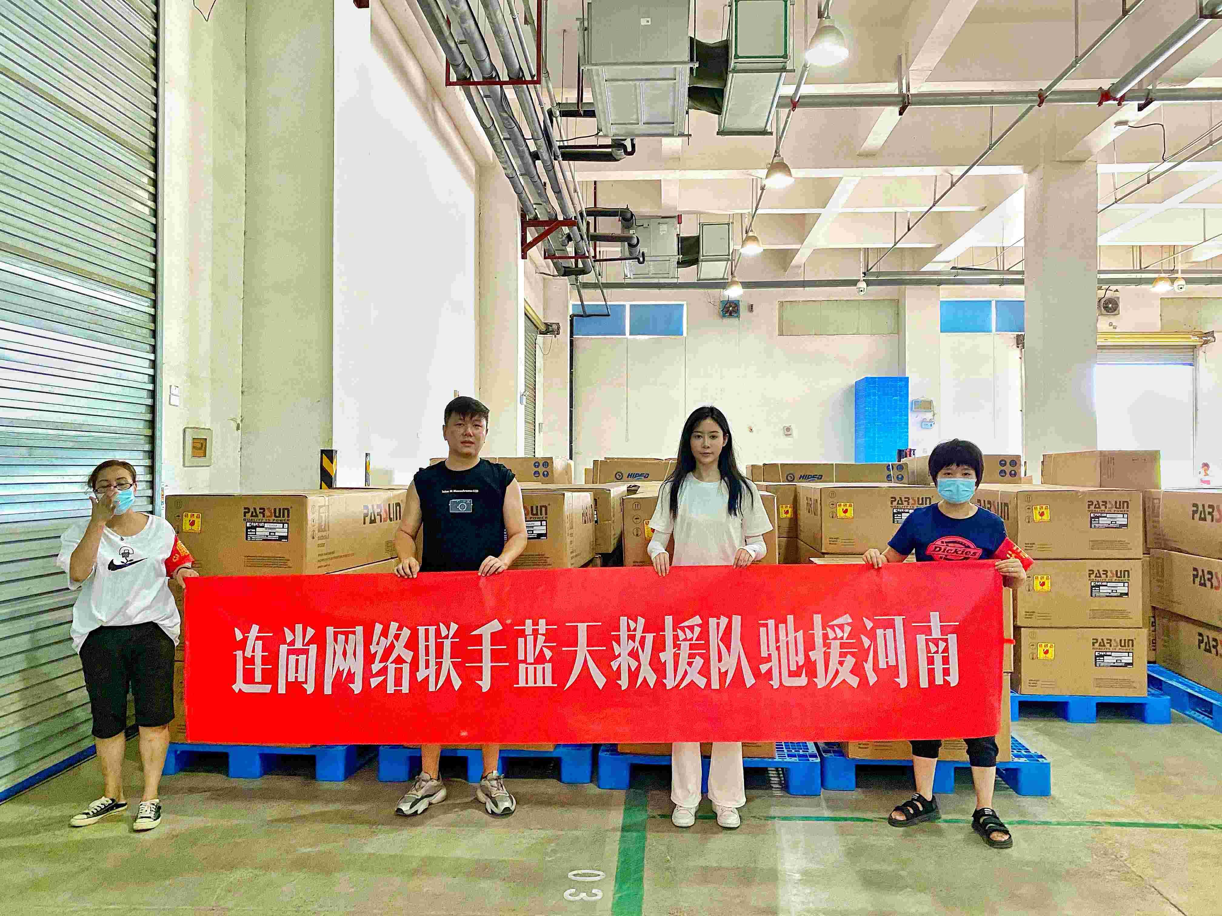 【名企驰援河南】连尚网络首批救援装备已送达蓝天救援队