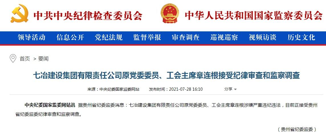 七冶建设集团副总经理刘红浪、原工会主席章连根被查