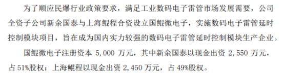 国泰集团全资子公司投资2550万元设立控股子公司国鲲微电子持股51%