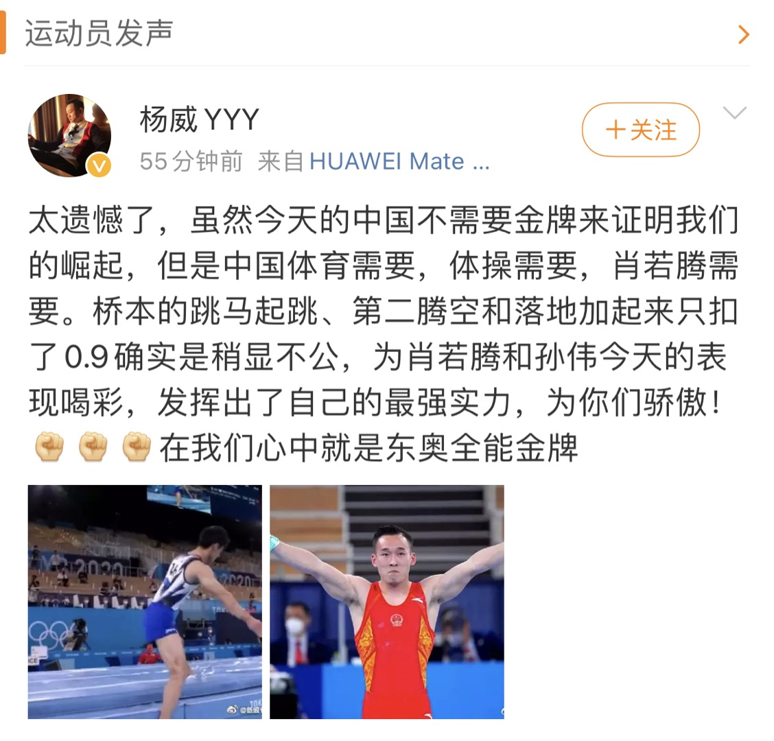气炸!肖若腾零失误却无缘奥运金牌:李小鹏等前体操名将集体发声!