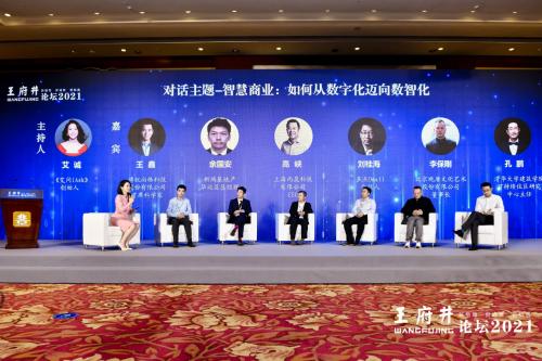 刘桂海:多点Dmall用一套数字化解决方案应对碎片化渠道