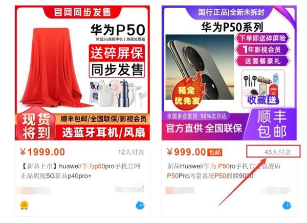 影像标杆!华为P50系列在第三方店铺预售:已有多人下单