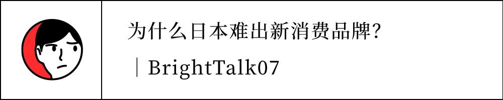 日本零售数字化为何仍靠POS机体系?|BrightTalk10