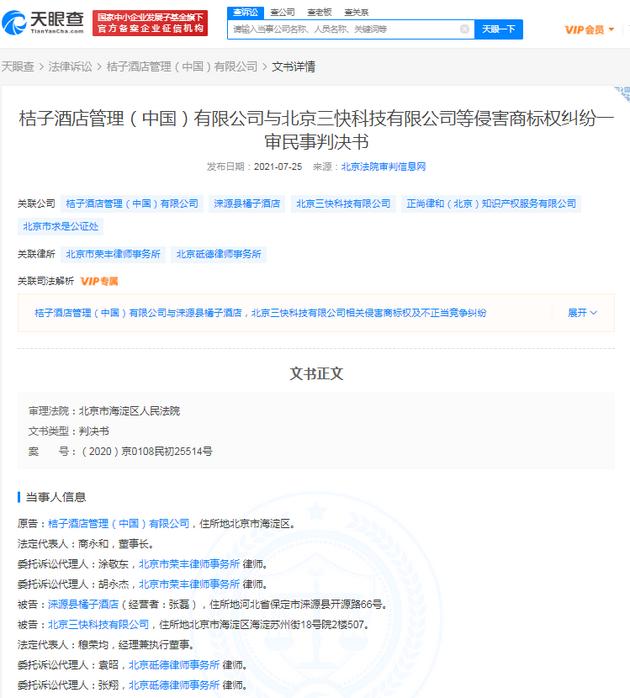 桔子酒店起诉橘子酒店胜诉获赔8.5万