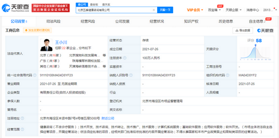 搜狗CEO王小川投资成立健康咨询公司