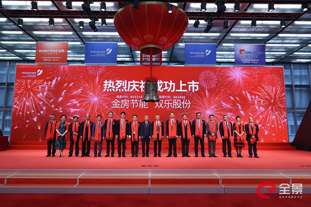 [新股]金房节能7月29日登陆深交所 首日上涨44%
