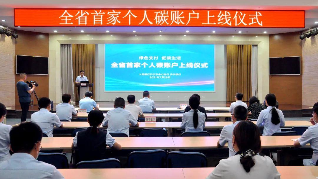 """全省首家  济宁银行个人""""碳账户""""成功上线"""