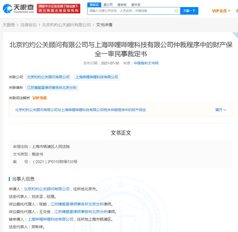 B站子公司财产遭冻结 总额超700万