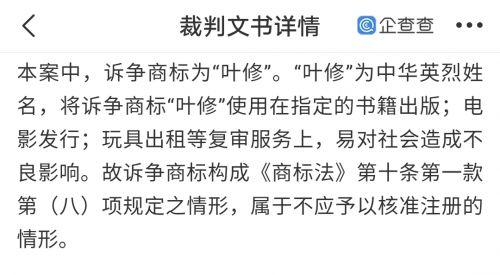 """阅文集团申请""""叶修""""商标被驳回"""