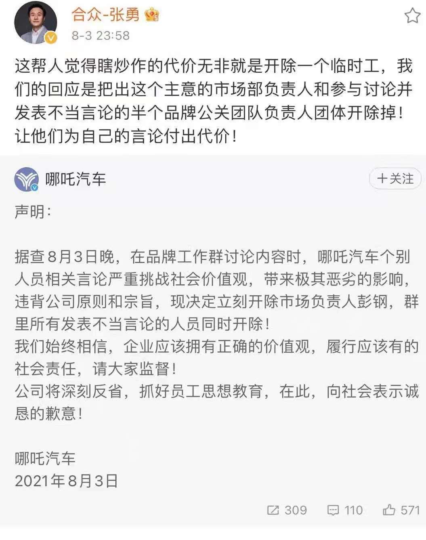 """哪吒汽车和360的出圈闹剧,""""请吴亦凡代言""""始末"""