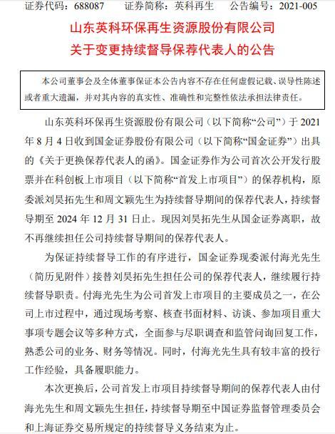 英科再生科创板上市不到一个月:排在第一位的保代刘昊拓辞职