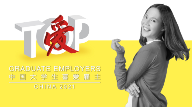前程无忧与应届生求职网联合揭晓2021中国大学生喜爱雇主榜