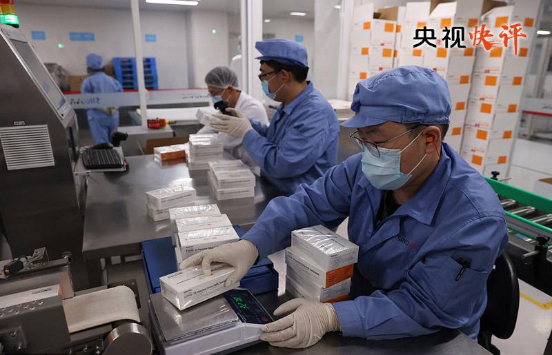 【央视快评】推进疫苗国际合作进程 推动构建人类命运共同体