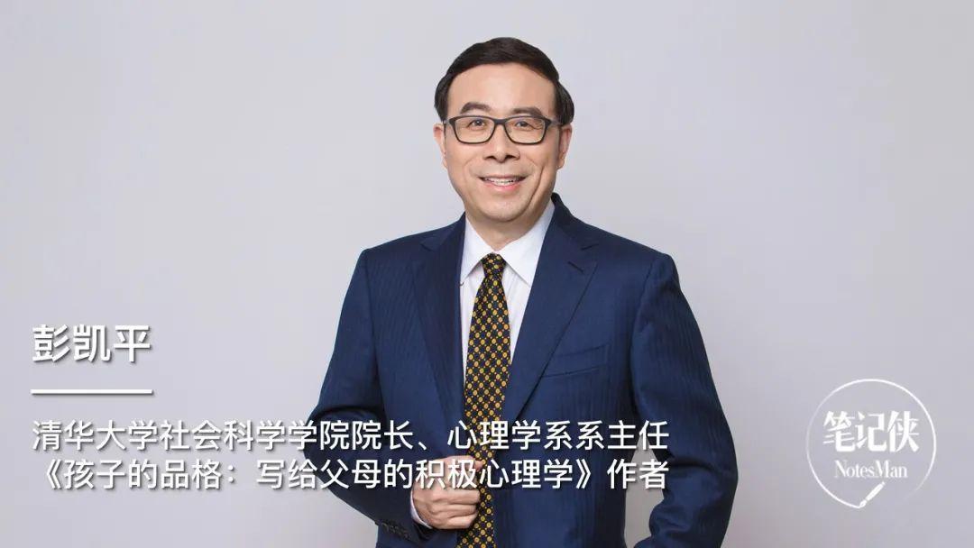 清华教授彭凯平:成年人的崩溃,就在一瞬间