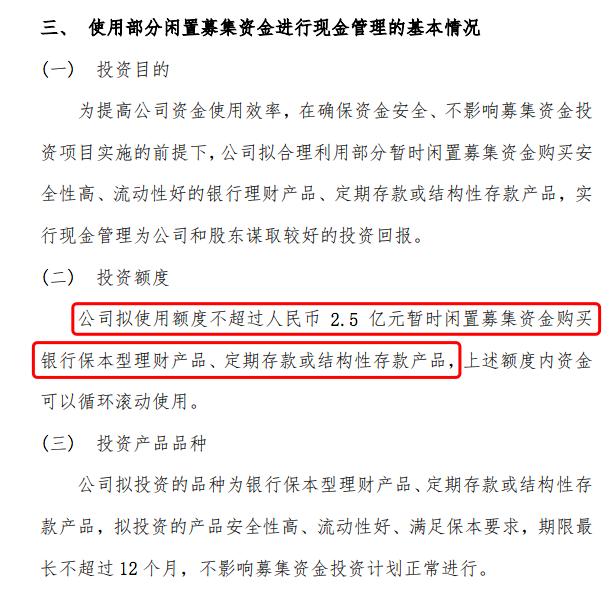 颖泰生物拟使用不超2.5亿元闲置募资买理财占精选层融资总额46%