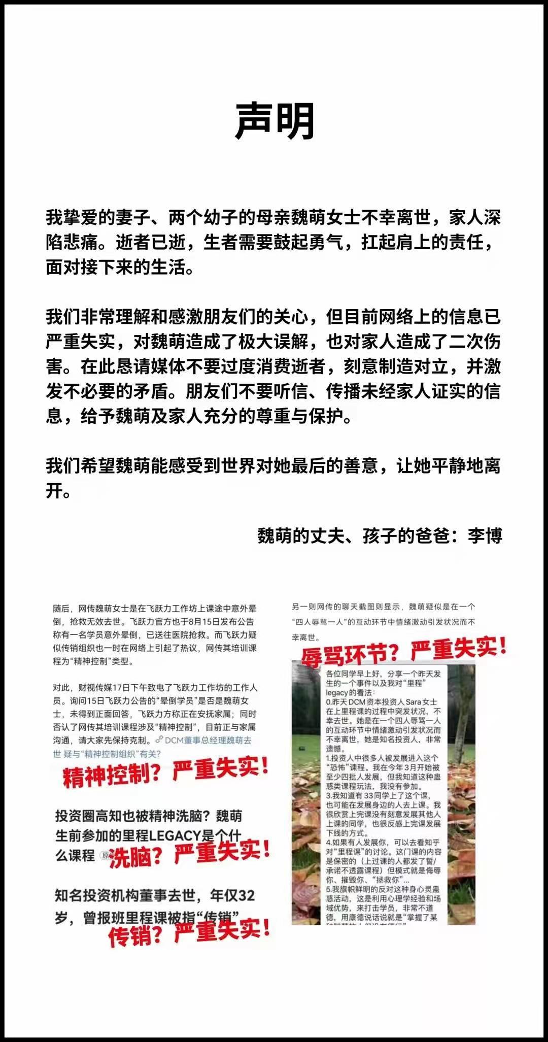 """DCM魏萌因参加""""精神控制""""课程离世?亲友回应:严重失实"""