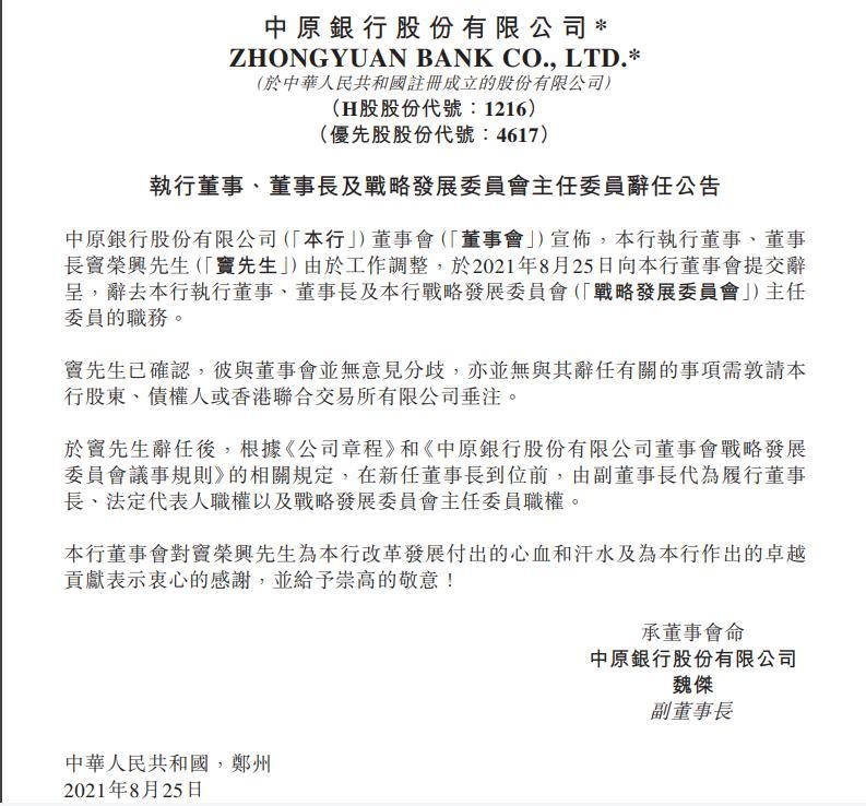 中原银行:窦荣兴因工作调整辞任执行董事、董事长