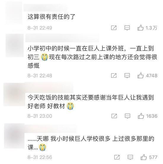 """""""教培黄埔军校""""巨人教育倒闭!成立27年""""死""""在开学前,难退费"""